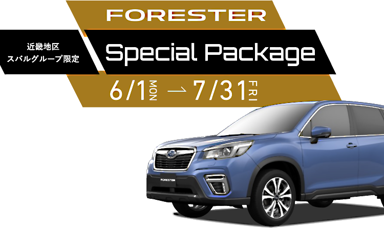 FORESTER Special Package 6.1(MON)→7.31(FRI)